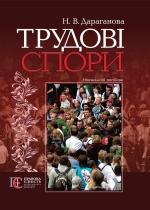 Дараганова Н. В. Трудові спори