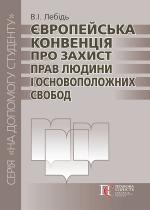 Лебідь В. І. Європейська конвенція про захист прав людини і основоположних свобод