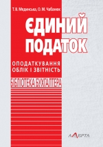 Мединська Т. В., Чабанюк О. М. Єдиний податок: оподаткування, облік і звітність