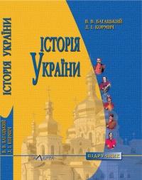 Багацький В.В., Кормич Л.І. Історія України.