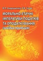 Андрущенко В.Л., Тучак Т.В. Морально-етичні імперативи податків та оподаткування