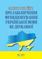 Закон України «Про забезпечення функціонування української мови як державної»