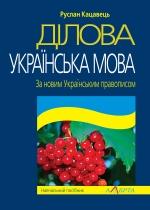 Кацавець Р.С. Ділова українська мова. За новим Українським правописом