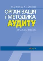 Огійчук М.Ф., Утенкова К.О. Організація і методика аудиту