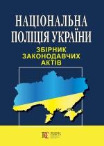 Національна полція України. Збірник законодавчих актів.