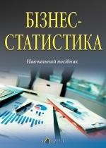 Бізнес-статистика