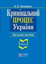 Тертишник В. М. Кримінальний процес України. Загальна частина : підручник. 9-те вид.