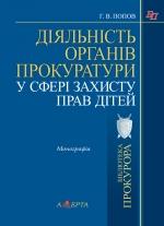 Г. В. Попов Діяльність органів прокуратури у сфері захисту прав дітей