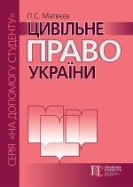 Матвєєв П. С. Цивільне право України