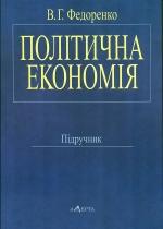 Федоренко В. Г. Політична економія
