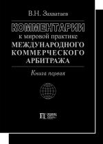 Комментарии к мировой практике международного коммерческого арбитража (в двух книгах)Захватаев В.Н.