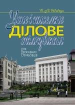 Шевчук С.В. Усне і писемне ділове спілкування (для державних службовців)