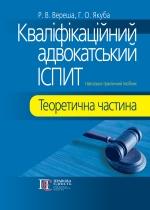 ВерешаР.В., ЯкубаГ.О. Кваліфікаційний адвокатський іспит: теоретична частина