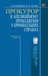 Козьяков І.М. Прокурор в апеляційному провадженні у кримінальних справах