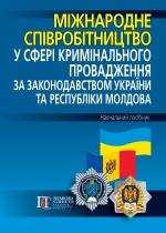 Міжнародне співробітництво у сфері кримінального провадження за законодавством України та Республіки Молдова