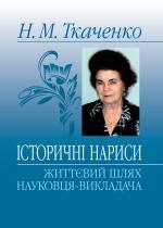 Ткаченко Н. М. Історичні нариси