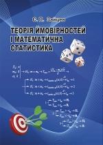 Теорія ймовірностей і математична статистика.