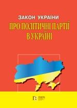 Закон України «Про політичні партії в Україні»