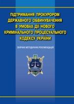 Підтримання прокурором державного обвинувачення в умовах дії нового Кримінального процесуального кодексу України