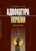 Молдован А.В., Тилик Т.М. Адвокатура України