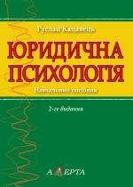 Кацавець Р.С. Юридична психологія (2-ге вид.)