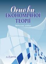 Федоренко В. Г., Руженський М. М., Палиця С. В., Пінчук Ю. Б. Основи економічної теорії