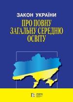Закон України «Про повну загальну середню освіту»
