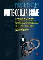 Протидія white-collar crime