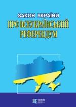 Закон України «Про всеукраїнський референдум»