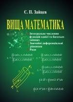 Зайцев Є. П. Вища математика: інтегральне числення функцій однієї та багатьох змінних, звичайні диференціальні рівняння, ряди