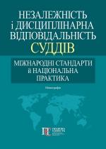 Незалежність і дисциплінарна відповідальність суддів: міжнародні стандарти й національна практика