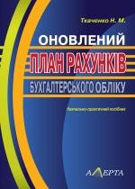 Ткаченко Н. М.  Оновлений план рахунків бухгалтерського обліку