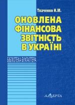 Ткаченко Н.М. Оновлена фінансова звітність в Україні