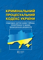 Кримінальний процесуальний кодекс України: структурно-логічні схеми і таблиці
