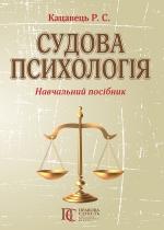 Кацавець Р. С. Судова психологія