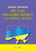 Закон України «Про аудит фінансової звітності та аудиторську діяльність»
