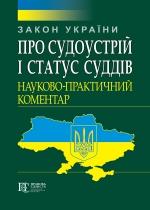 Закон України «Про судоустрій і статус суддів». Науково-практичний коментар