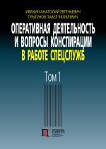 Оперативная деятельность и вопросы конспирации в работе спецслужб Том 1