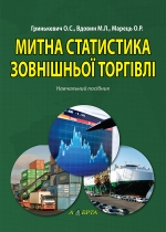 Гринькевич О.С., Вдовин М.Л., Марець О.Р. Митна статистика зовнішньої торгівлі