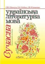 Шевчук С. В., Кабиш О. О., Клименко І. В.·Сучасна українська літературна мова