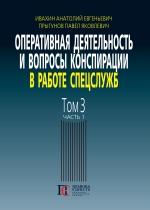 Оперативная деятельность и вопросы конспирации в работе спецслужб Том 3, ч. 1