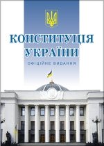 Конституція України : офіційне видання