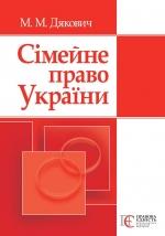 Дякович М.М. Сімейне право України
