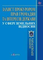 Захист прокурором прав громадян та інтересів держави у сфері земельних відносин