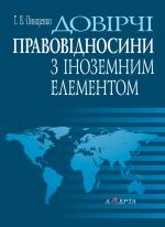 Онищенко Г. В. Довірчі правовідносини з іноземним елементом