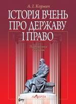 КормичА.І. Історія вчень про державу і право