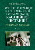 Пономарьова О. О. Теоретичні та практичні аспекти організації і функціонування касаційної інстанції (господарська юрисдикція)