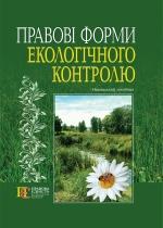 Правові форми екологічного контролю