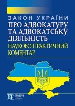 """НПК ЗУ """"Про адвокатуру та адвокатську діяльність"""""""