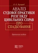 Кухарєв О. Є. Аналіз судової практики розгляду цивільних справ про спадкування 2-е вид., перероб. і допов.